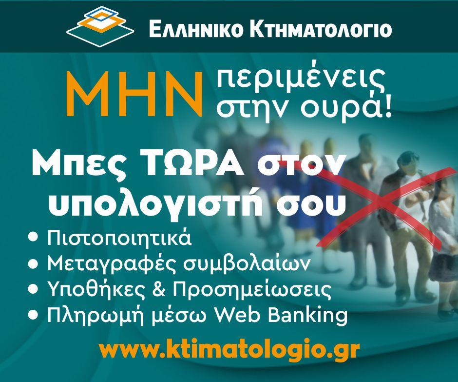 ktimatologio.gr