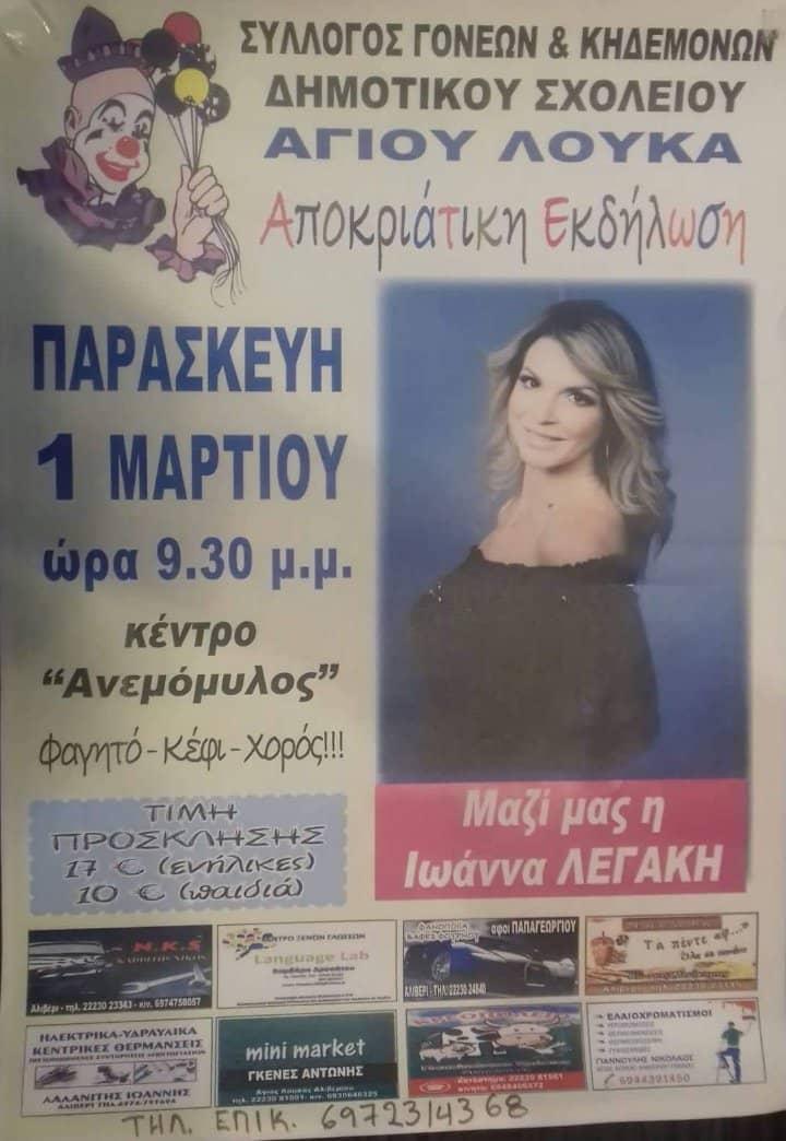 3c95e35b41b Η Ιωάννα Λεγάκη τραγουδά στο Αλιβέρι την 1η Μαρτίου – EviaVima