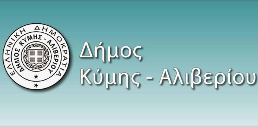 Ανακοίνωση της Οικονομικής Υπηρεσίας Δήμου Κύμης Αλιβερίου για το δημοτικό τέλος 0,5% και 5% επί των ακαθάριστων εσόδων επιχειρήσεων