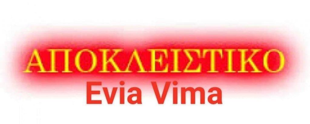 ΑΠΟΚΛΕΙΣΤΙΚΟ – Συνελήφθησαν δύο άτομα για τη φωτιά στον Άγιο Λουκά