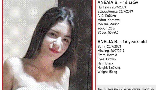 3e96e69b4cf Amber Alert: Εξαφάνιση 16χρονης από την Καβάλα – EviaVima