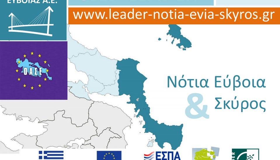 Ews Tis 10 10 Oi Aithseis Gia To Programma Clld Leader Notias
