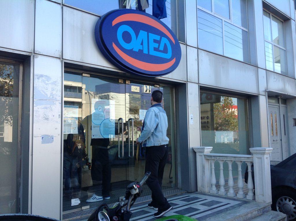 ΟΑΕΔ: Ευκαιρία για 4.350 ανέργους – Νέες θέσεις εργασίας δημιουργήθηκαν τον Νοέμβριο