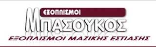 ΜΠΑΣΟΥΚΟΣ