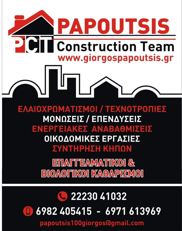 GIORGOSPAPOUTSIS
