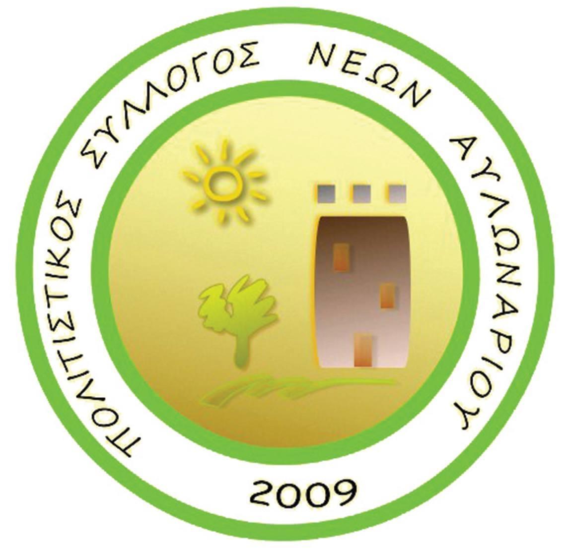 Γενική συνέλευση του Πολιτιστικού Συλλόγου Νέων Αυλωναρίου