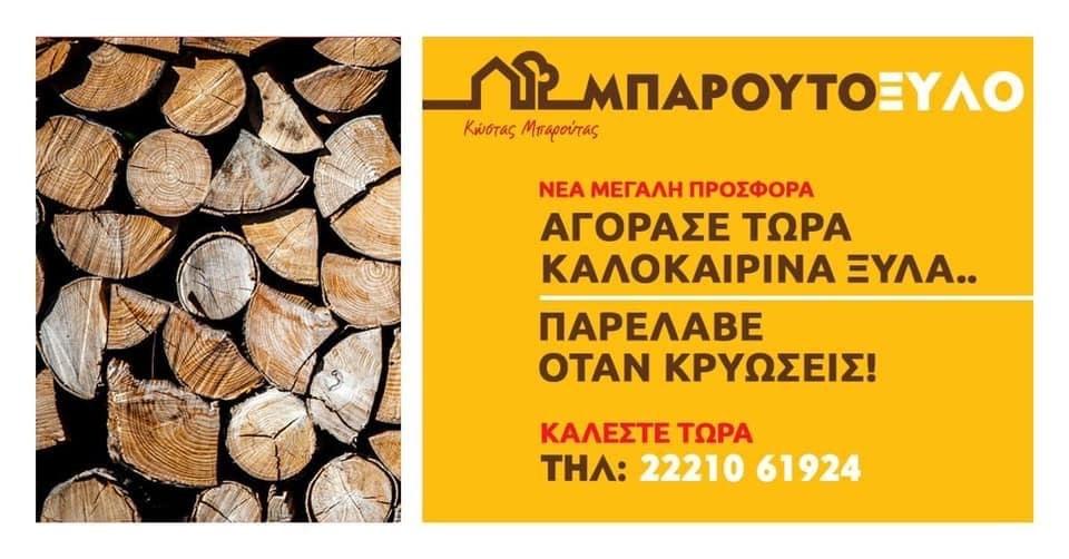 ΜΠΑΡΟΥΤΟΞΥΛΟ