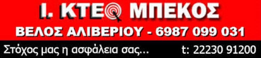 MPEKOS
