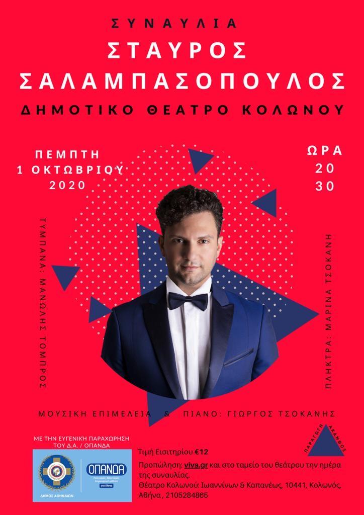 Ο Αλιβεριώτης τενόρος Σταύρος Σαλαμπασόπουλος σε συναυλία στο Δημοτικό Θέατρο Κολωνού