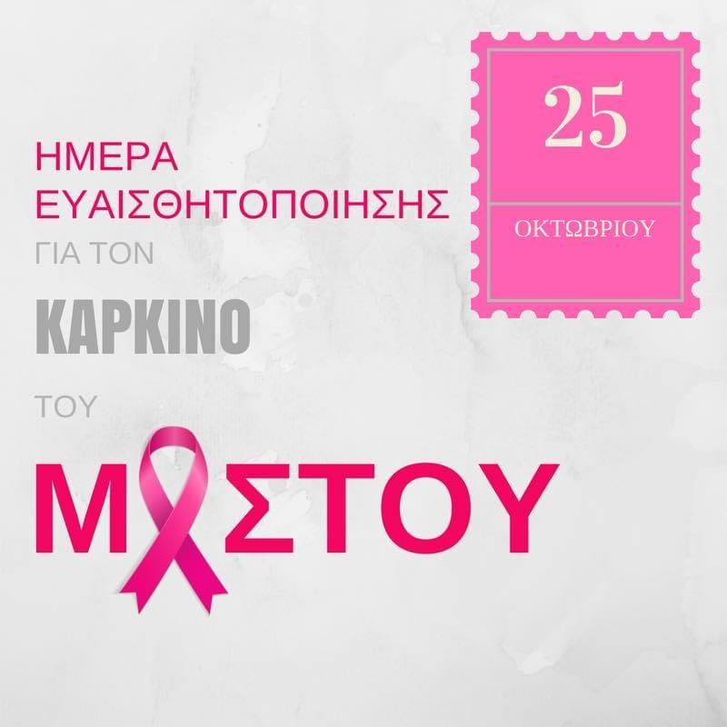 Μήνυμα του αντιδήμαρχου Κύμης για την Παγκόσμια Ημέρα κατά του Καρκίνου του Μαστού