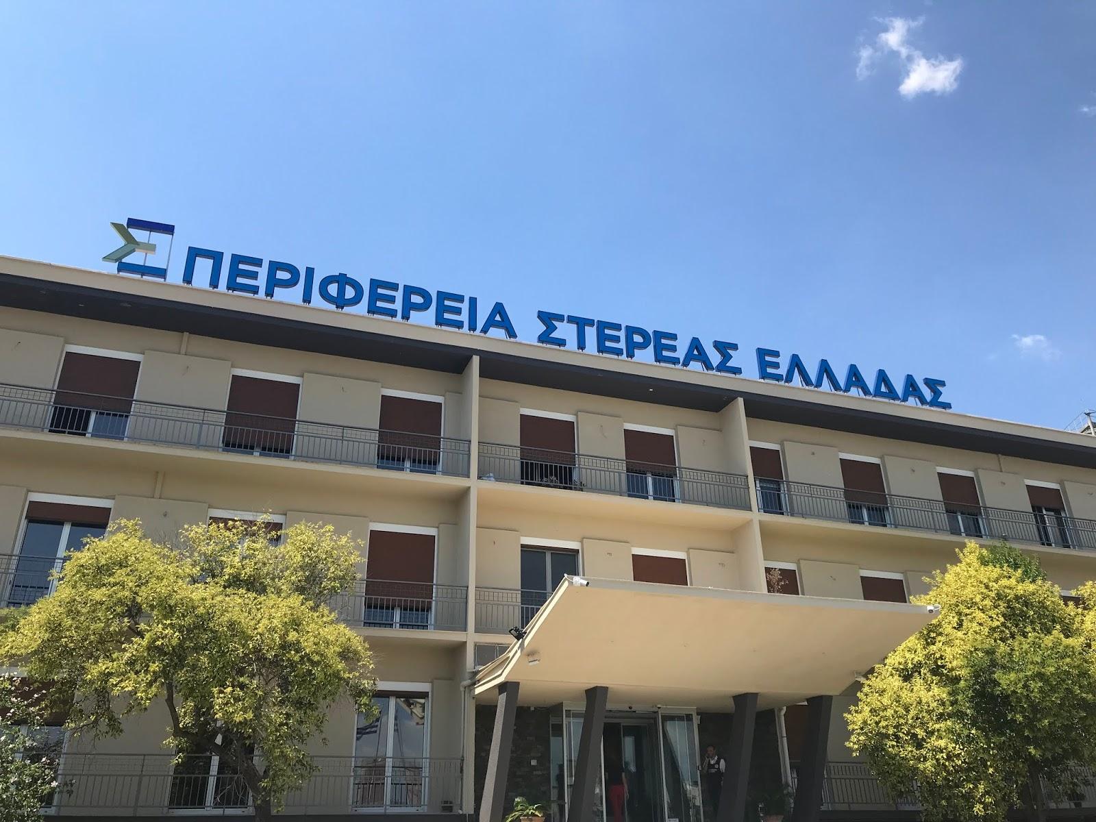 ΟΑΕΔ:Πρόγραμμα για 3.000 ανέργους στην Περιφέρεια Στερεάς Ελλάδας
