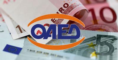ΟΑΕΔ: 16.500 νέες θέσεις με μισθό 750€