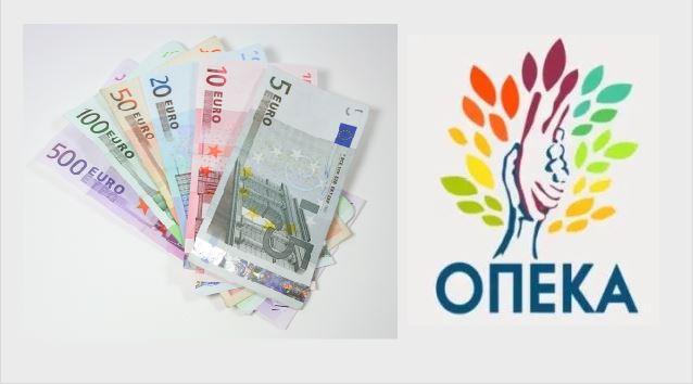ΟΠΕΚΑ: Ποια επιδόματα θα καταβάλει αύριο ο ΟΠΕΚΑ