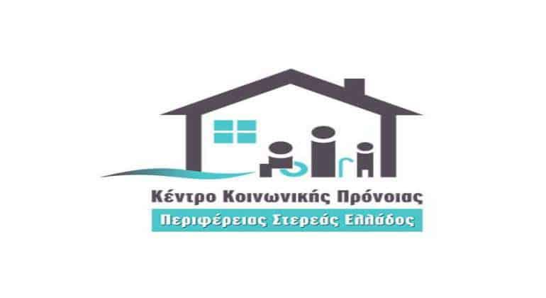 Προσλήψεις σε Κέντρα Κοινωνικής Πρόνοιας της Στερεάς Ελλάδας-Δείτε το ΦΕΚ