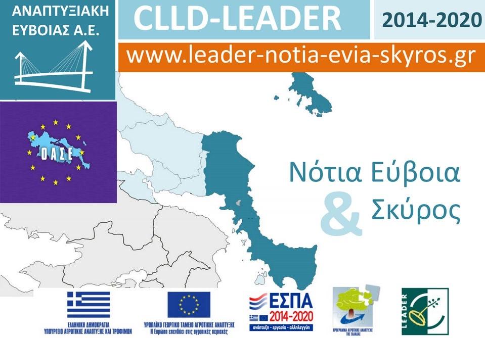 Προγράμματα Leader: Χρηματοδότηση 28 επιχειρηματικών προτάσεων της Ν. Εύβοιας και Σκύρου
