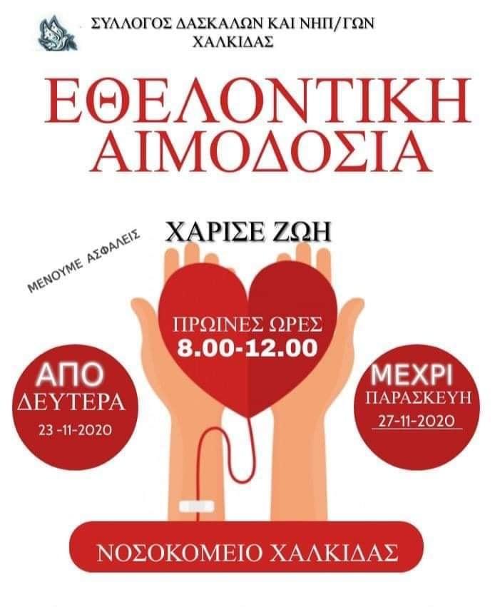 Ξεκινά σήμερα η Εθελοντική Αιμοδοσία στο Γ.Ν. Χαλκίδας από το Σύλλογο Δασκάλων και Νηπιαγωγών