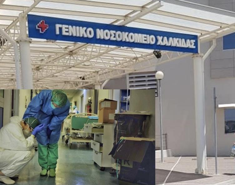 Κορονοϊός – Χαλκίδα: Και δεύτερος ασθενής κατέληξε στο νοσοκομείο