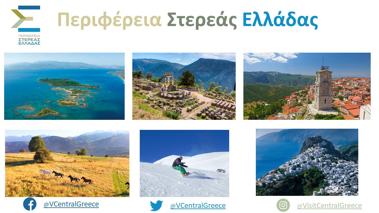 Συμμετοχή της Περιφέρειας Στερεάς Ελλάδας στην 7η Athens International Tourism Expo και Greek Alternative Tourism & Gastronomy Workshops 2020