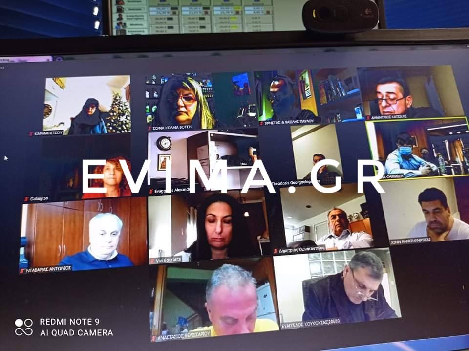Εύβοια: ΤΩΡΑ η συνεδρίαση του Επιμελητηρίου μέσω τηλεδιάσκεψης [εικόνες]