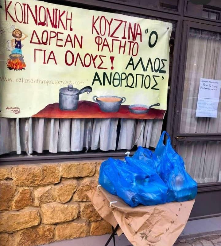 Χαλκίδα: Δωρεάν φαγητό σε όποιον έχει ανάγκη από την Κοινωνική κουζίνα