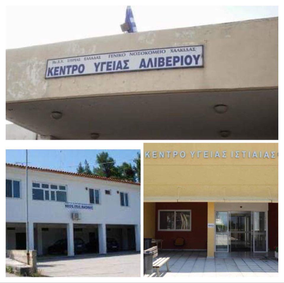Εύβοια: Με απόφαση της Οικονομικής Επιτροπής της ΠΣτΕ έργα στα Κ.Υ. Αλιβερίου, Ιστιαίας και Μαντουδίου