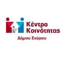 Κέντρο Κοινότητας Δήμου Σκύρου: Παρατείνεται για (3) μήνες το Ελάχιστο Εγγυημένο Εισόδημα και το Επίδομα Στέγασης