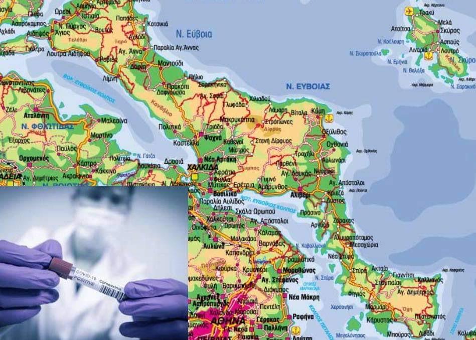 Αποκλειστικό Κορονοϊός Εύβοια: Σε Αρτάκη, Κάρυστο, Χαλκίδα και Ψαχνά – Ανάμεσά τους μία 26χρονη και μία 27χρονη
