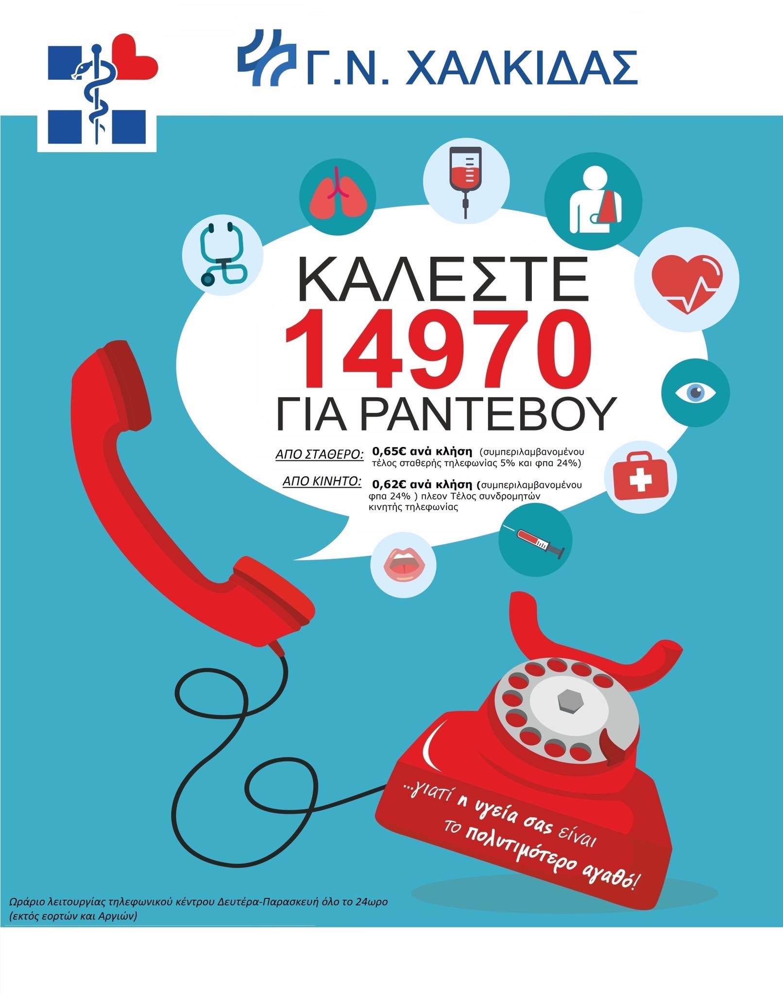 Νέα τηλεφωνική γραμμή για ραντεβού στο Γ.Ν. Χαλκίδας – Καλέστε το 14970