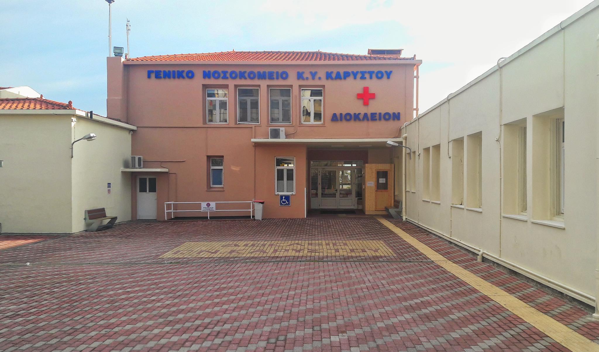 Έναρξη λειτουργίας Γραφείου Ψυχολογικής Υποστήριξης στο νοσοκομείο Καρύστου