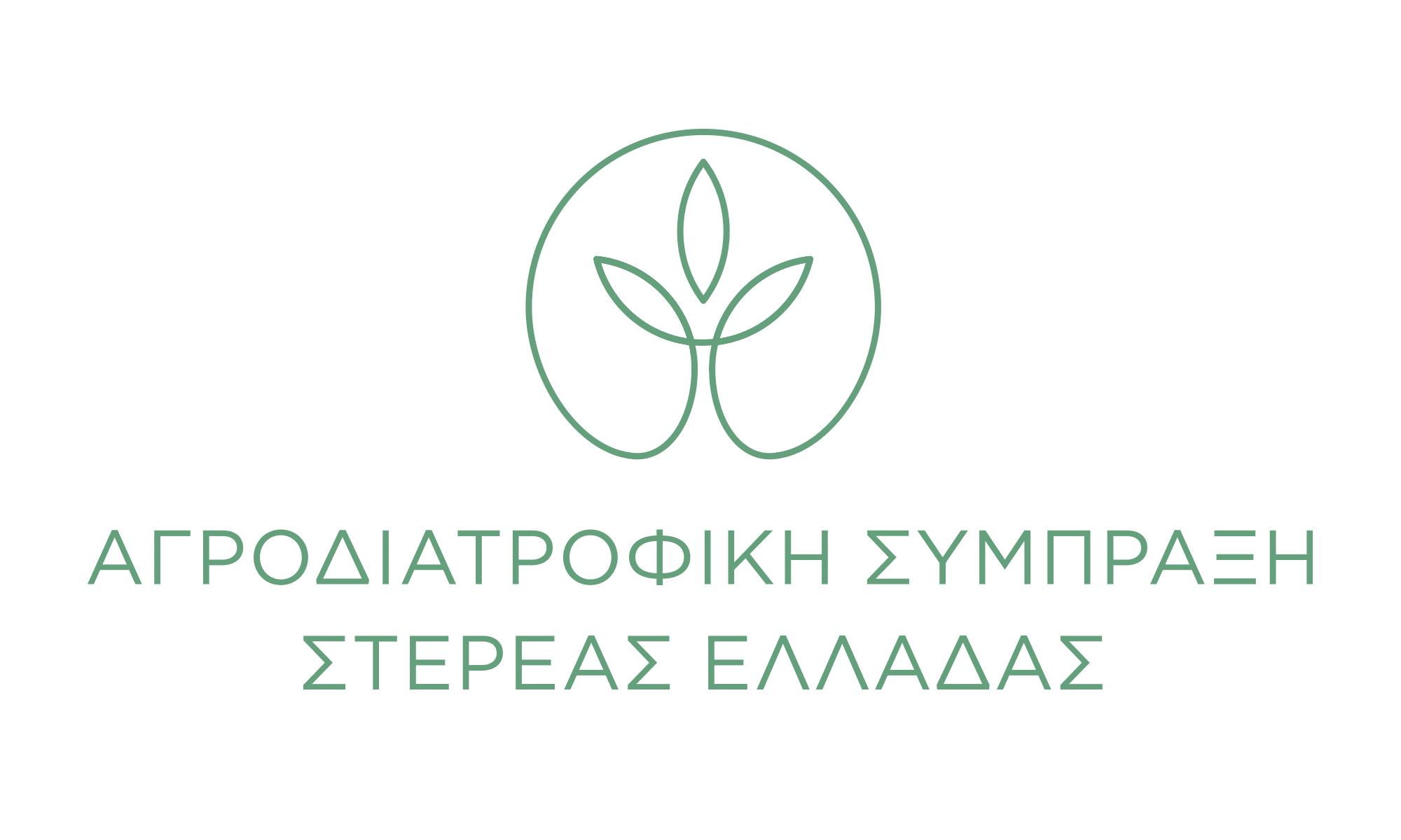 """ΠΣτΕ: Δωρεάν διαδικτυακά σεμινάρια εκπαίδευσης με τίτλο """"Γεύσεις Ελλάδας: Σύγχρονες Καλλιεργητικές Πρακτικές & Επιχειρηματικότητα"""""""