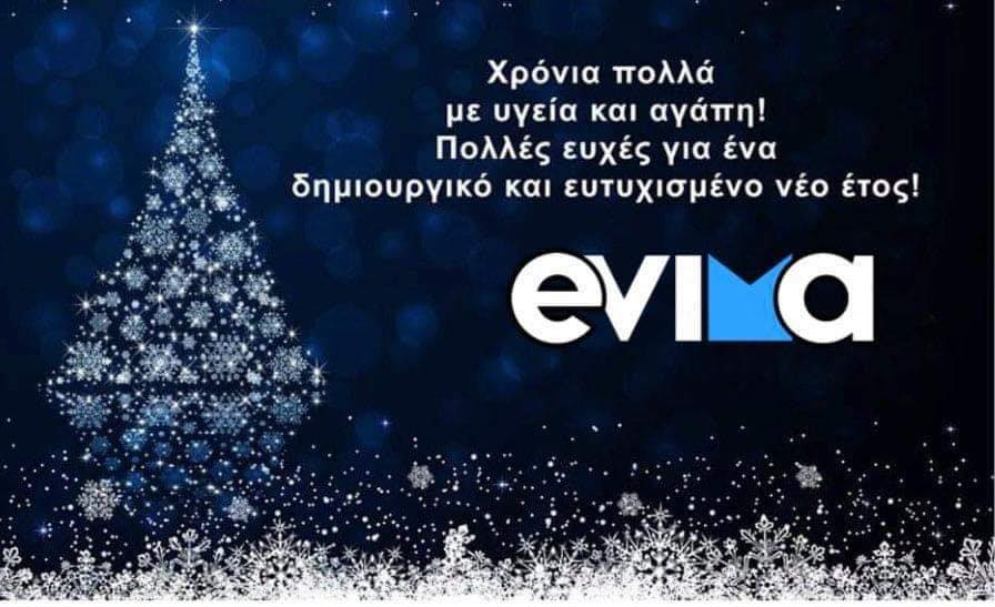 Το evima.gr σας εύχεται Χρόνια Πολλά -Με υγεία, αισιοδοξία και δύναμη το 2021