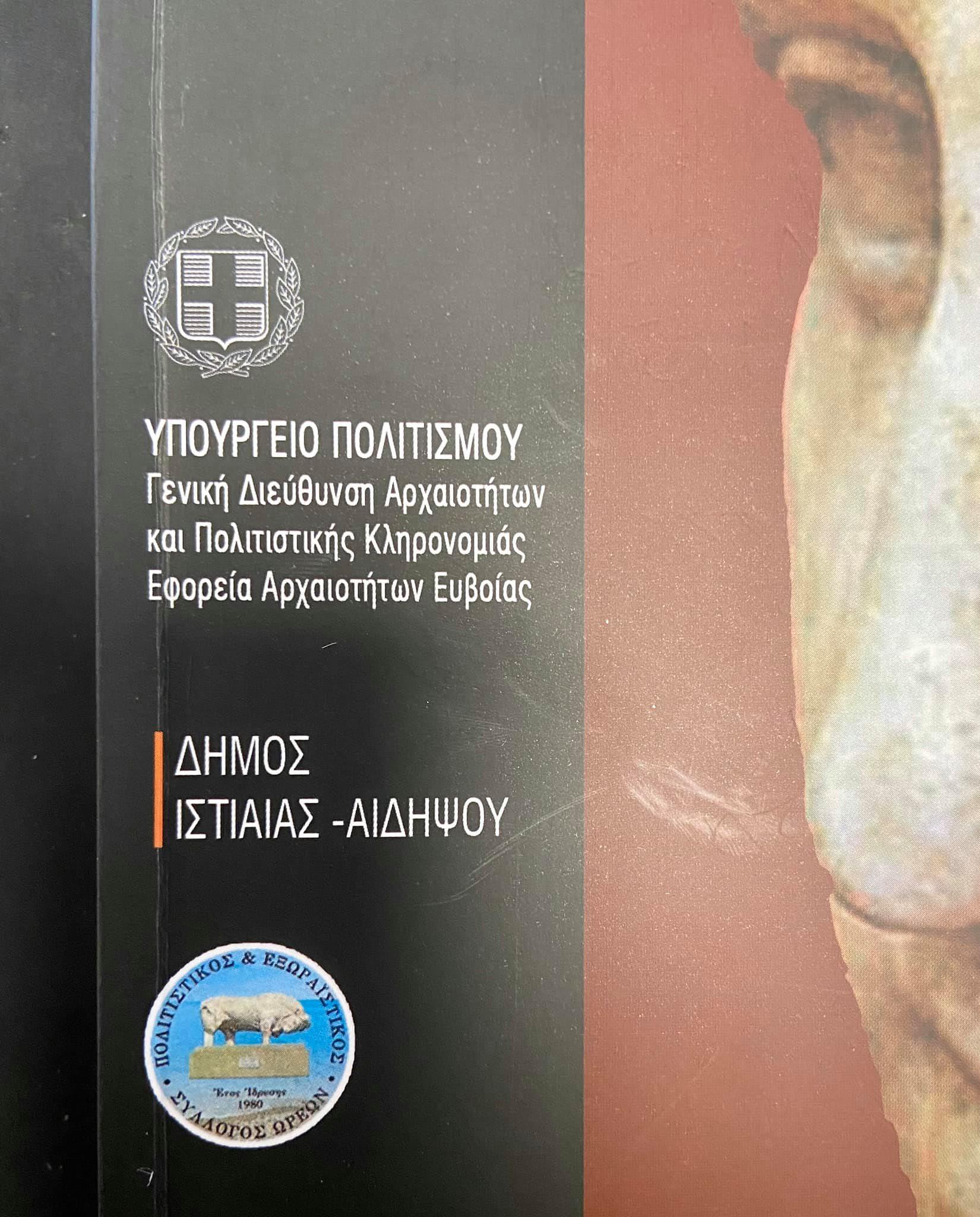 Β.Εύβοια: Κοντζιάς, Εφ.Αρχαιοτήτων Εύβοιας και Σύλλογος Ωρεών φέρνουν σπουδαίο αποτέλεσμα για τον Πολιτισμό