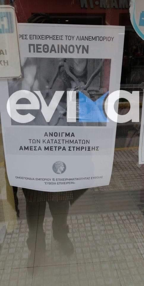 Εμπορικός Σύλλογος Αλιβερίου: Το σύστημα «ακορντεόν» οδηγεί σε αφανισμό τις επιχειρήσεις