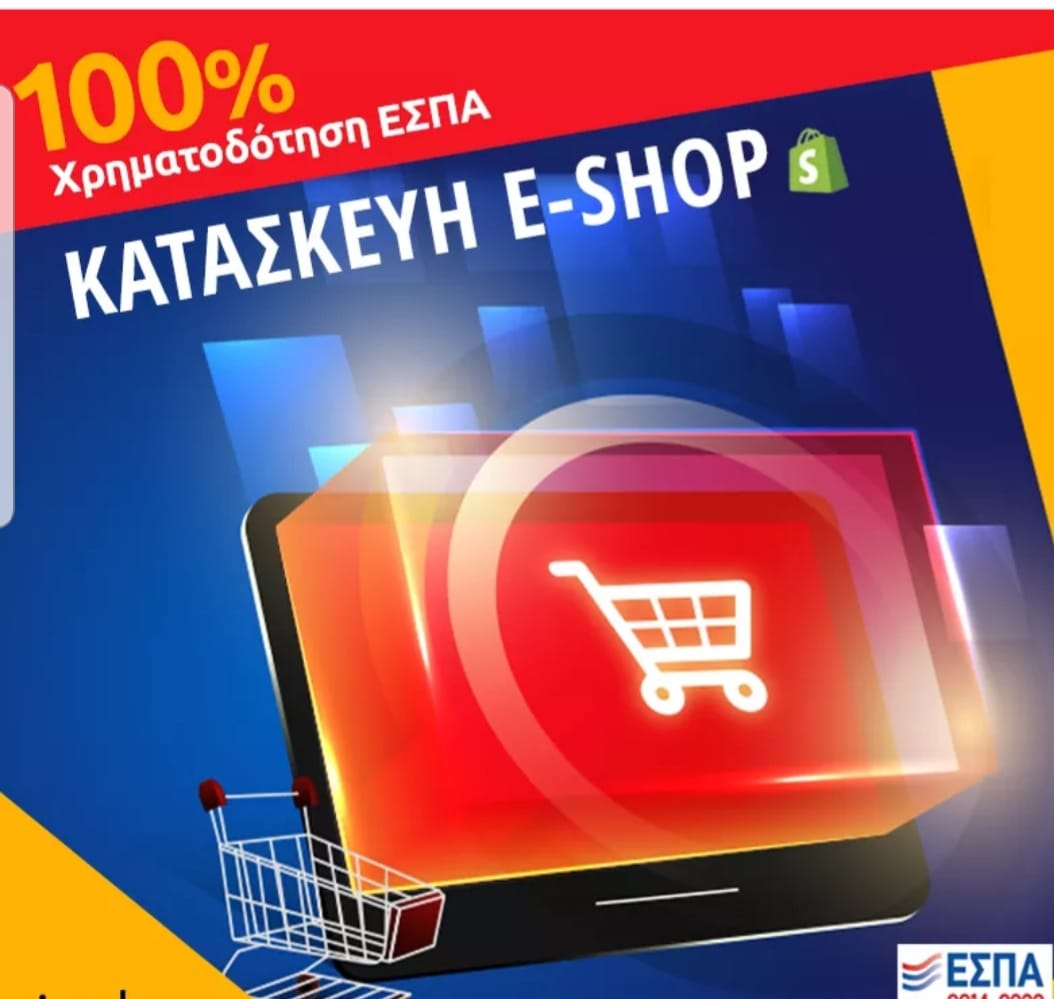 Προδημοσιεύθηκε η δράση «e-λιανικό» – Πως θα δημιουργήσεται e-shop – Επιδότηση μέχρι 5000 ευρώ